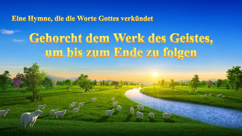 Schöne christliche Lieder _ Gehorcht dem Werk des Geistes, um bis zum Ende zu folgen