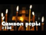 СИМВОЛ ВЕРЫ №108 (сентябрь 2018 года)