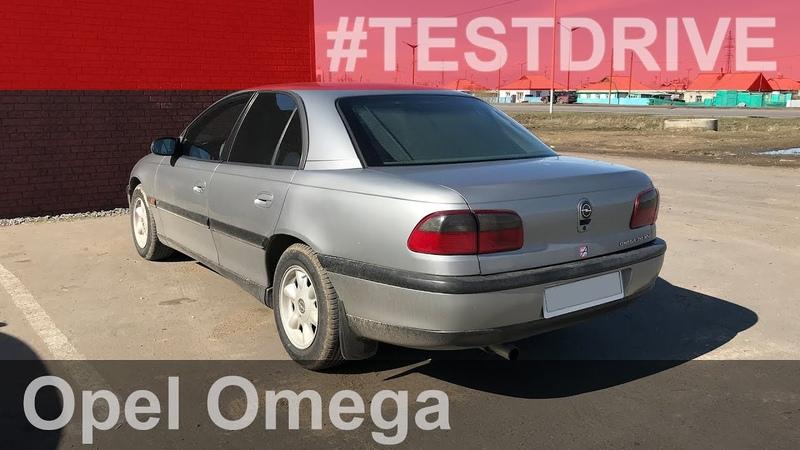 TESTDRIVE Opel Omega B [1994]