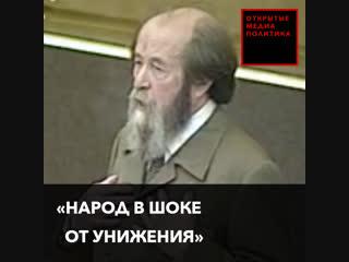 Речь Солженицына в Думе