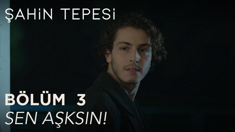 Şahin Tepesi 3. Bölüm - Sen Aşksın!