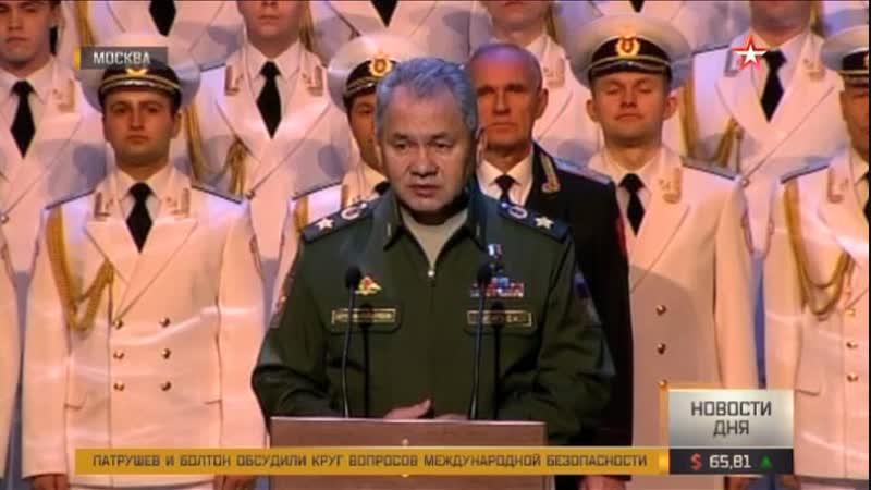 Шойгу поздравил военных финансистов со 100 летним юбилеем службы
