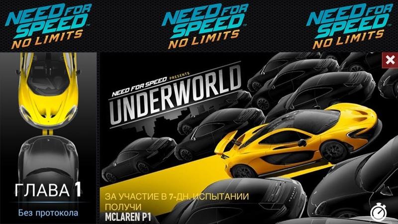 NFS No Limits Underworld McLAREN P1 Глава 1
