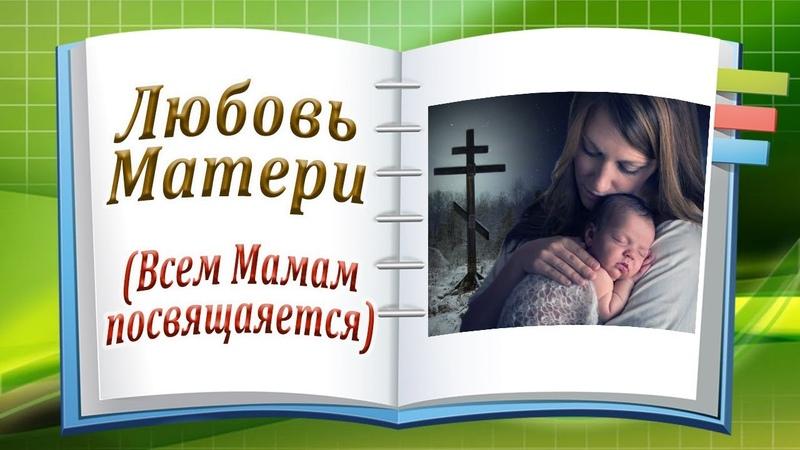 Любовь Матери До Слёз Всем Мамам Посвящается