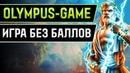 ИГРА С ВЫВОДОМ ДЕНЕГ OLYMPUS-GAME BIZ! ЗАРАБОТОК БЕЗ ВЛОЖЕНИЙ ДО 45% В МЕСЯЦ!