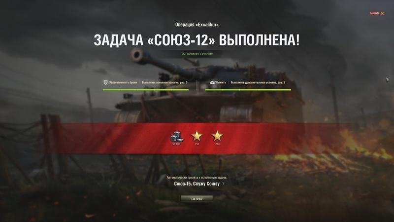 World of Tanks Операция Excalibur выполняем с отличием ЛБЗ 2 0 Союз 12 Моя оборона 38