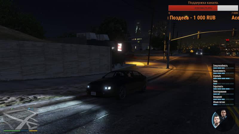 GTA 5 Разбираем игру. Открытый мир. Трущобы и богатство. Стрим . часть 2