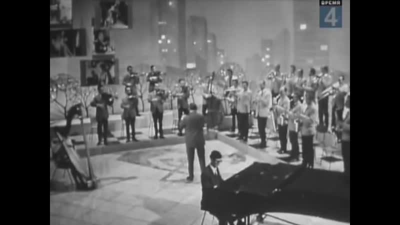 Леонид Утесов Вагиф Садыхов - Дорогие мои москвичи (1970) Бакинский джаZZ