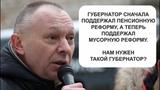 Морозов Александр на митинге против мусорной реформы (г. Вологда)