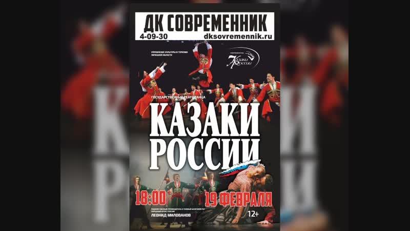 ДК Современник Казаки России