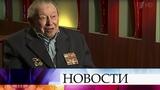 Не стало легенды отечественного документального кино, последнего фронтового оператора Б.Соколова.