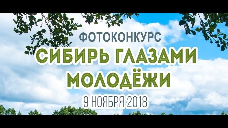 Фотовыставка Сибирь глазами молодежи 2018
