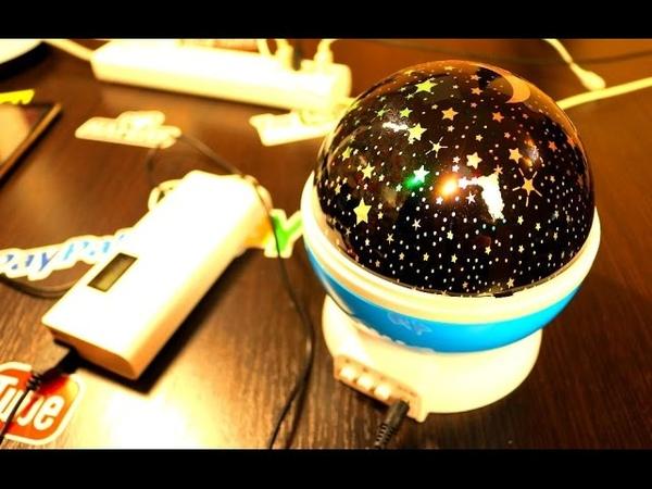 Детский проектор ночник звездного неба с приводом или для романтического вечера и вечеринки