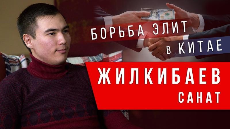Борьба элит в Китае Жилкибаев Санат