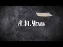 А.П. Чехов — Ванька аудио спектакль