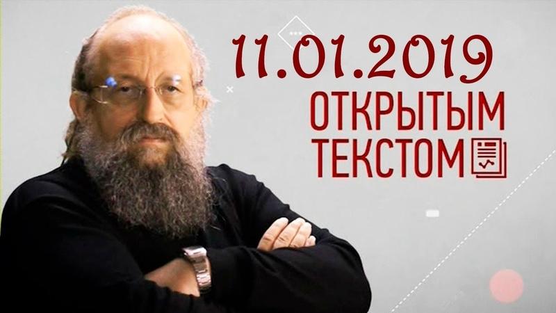 Анатолий Вассерман - Открытым текстом 11.01.2019
