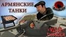 😂ШОК! АРМЯНСКИЕ ТАНКИ В War Thunder😂