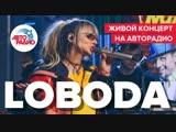 Live-концерт LOBODA на Авторадио (07.02.2019)