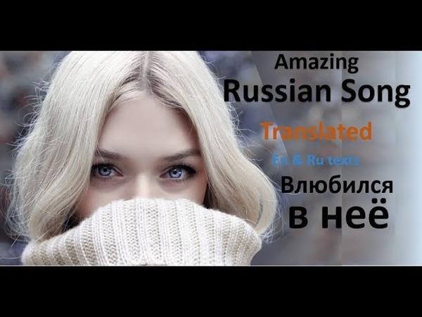 Deesmi Onlife - Влюбился В Неё текст с переводом Russian song with English lyrics