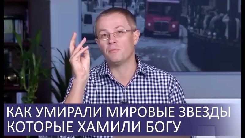 Как умирали МИРОВЫЕ ЗВЕЗДЫ которые хамили в адрес Бога - Александр Шевченко