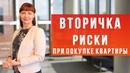 Купить квартиру на вторичном рынке РИСКИ И ПОДВОДНЫЕ КАМНИ Покупка квартиры в СПб