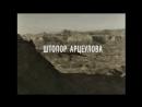 Отрывок из фильма Штопор Арцеулова 2014