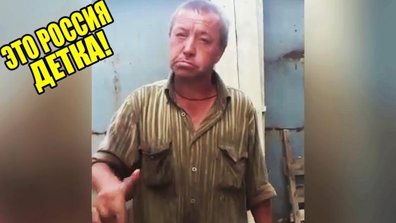 ЭТО РОССИЯ ДЕТКА!ЧУДНЫЕ ЛЮДИ РОССИИ ЛУЧШИЕ РУССКИЕ ПРИКОЛЫ 10 МИНУТ РЖАЧА |ЖЕКА РАЗРУЛИТ|-330