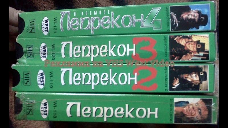 Лепрекон Четыре фильма - Реклама на VHS от West Video