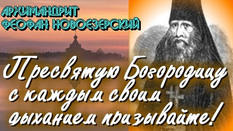 Во время СКОРБИ, вместо ропота молитесь! - Духовные наставления старца Феофана Езерского