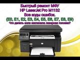 Быстрый ремонт HP LaserJet Pro M1132 MFP. Ошибка E8.