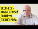 Углубление в расчленение Дмитрий Джангиров
