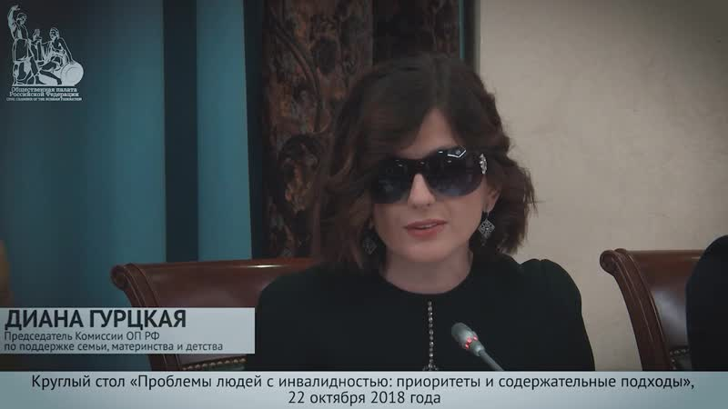 Диана Гурцкая на Круглом столе посвященном проблемам людей с инвалидностью