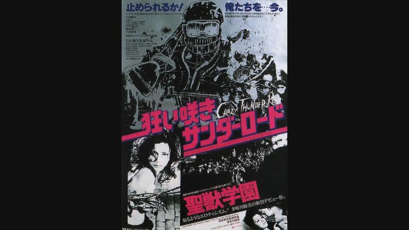 Kuruizaki sanda rodo 1980 by Sogo Ishii