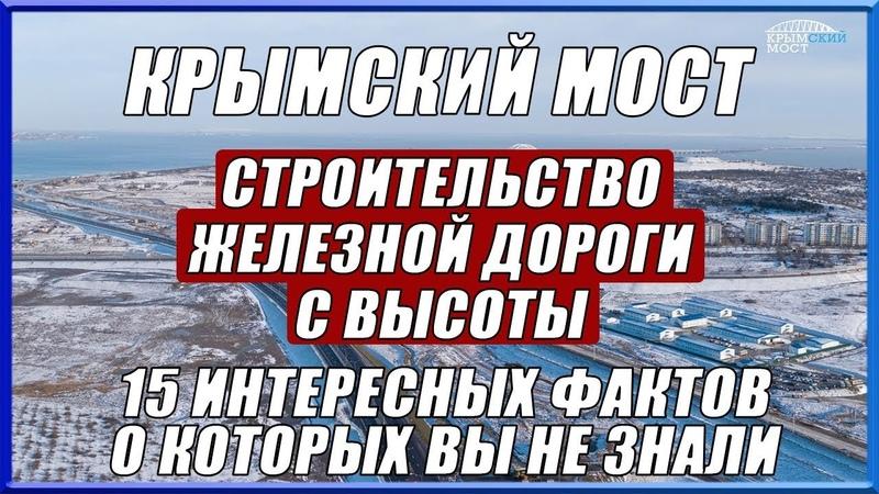 КРЫМСКИЙ МОСТ Кадры с высоты 15 интересных фактов о Крымском мосте