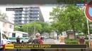 Новости на Россия 24 Врач раненный в берлинской клинике скончался