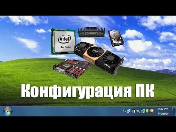 Как узнать конфигурацию компьютера / Лайфхак 18