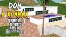 ДОМ В ХОЛМАХ ► Grand Theft Auto San Andreas 23