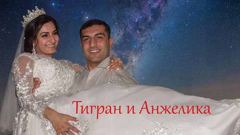 Тигран и Анжелика (один из 4х подарочных клипов)