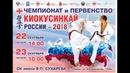 Чемпионат и первенство России по киокусинкай 2018 Финалы