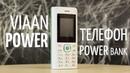 Viaan Power V11 телефон - Power bank