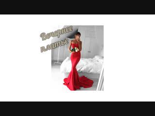 Розыгрыш красивого вечернего платья в Солнце-Шуба от 22.11.18