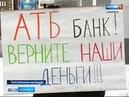 Пикет вкладчиков АТБ Комсомольска-на-Амуре