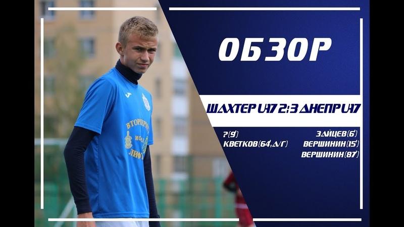 Шахтер U-17 - Днепр U-17 (товарищеский матч, 20.03.2019)