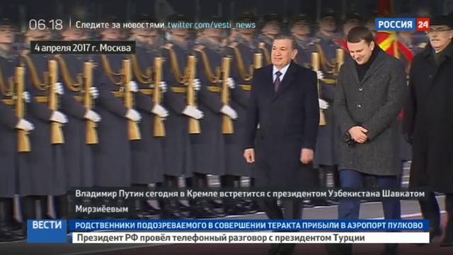 Новости на Россия 24 • Владимир Путин и Дмитрий Медведев встретятся с президентом Узбекистана