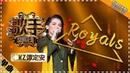 KZ·谭定安《Royals》 - 单曲纯享《歌手2018》第9期 Singer 2018【歌手官方频道】