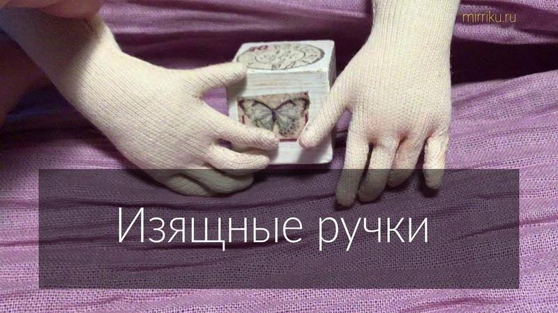 Мини мастер класс Изящные ручки текстильной куклы
