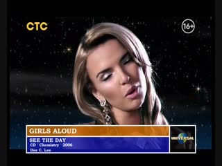 Girls Aloud — See The Day (СТС)