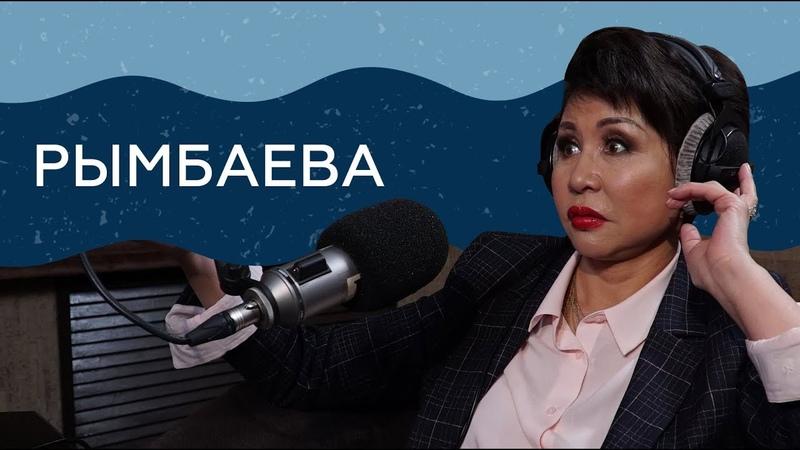 Роза Рымбаева - О сыновьях, высокомерии Баян Алагузовой и отечественном шоу-бизнесе Если честно