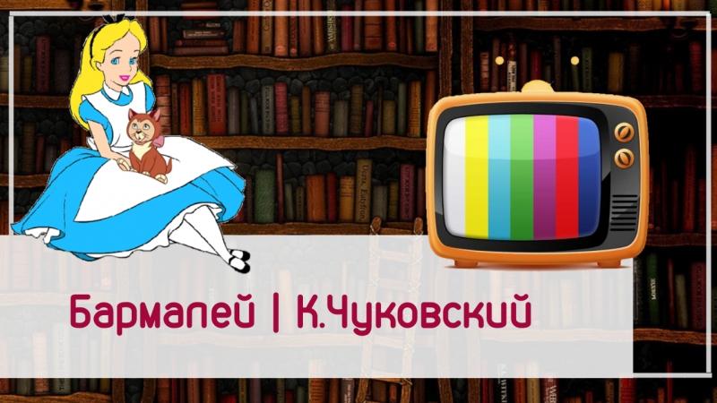 Бармалей Корней Чуковский Советский мультфильм