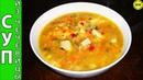 Волшебный суп из чечевицы